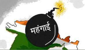 कमरतोड़ महंगाई पर निबंध - निबंध   निबंध लेखन   Essay in Hindi   Hindi  Nibandh   Hindi Paragraph
