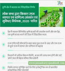 किसान कृषि बिल क्या है: क्यों कर रहे है किसान आंदोलन | Kisan Krishi Bill  2021 PDF In Hindi - PM Sarkari Yojana Hindi