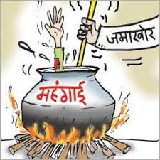 महंगाई की मार - Pravakta.Com   प्रवक्ता.कॉम